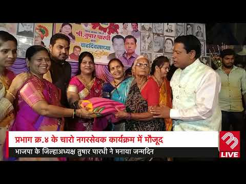 On Occasion Of BJP District President Tushar Pardhi's Birthday Organized Different Competitions