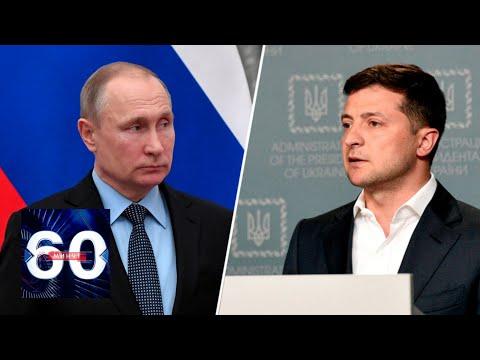 Зеленский позвонил Путину. Что они обсуждали? 60 минут от 26.11.19
