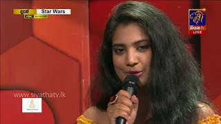 ගීයකින් කෙසේ | STAR WARS | 13 - 03 - 2020 | SIYATHA TV Thumbnail