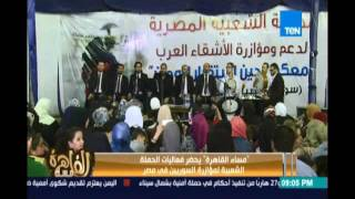 مساء القاهرة يحضر فعاليات الحملة الشعبية لمؤازرة السوريين في مصر