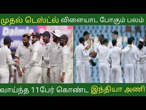 South Africa vs India 1st Test Team Eleven India at 5th Jan 2018 Cape down