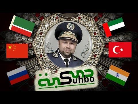 СУХБА - Мошенничество 21 века под прикрытием Ислама