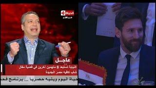فيديو..  تامر أمين عن زيارة ميسي لمصر: