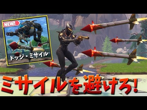 【フォートナイト】ミサイルでドッジボールする神モードで勝つ!!