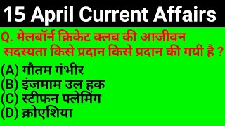 15 April Current Affairs PDF and Quiz Useful for SSC Bank RAILWAY UPPSC POLICE and all other exams