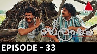 Helankada - Episode 33 | 11th August 2019 | Sirasa TV Thumbnail
