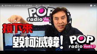 2019-06-17【POP撞新聞】黃暐瀚談:「接下來,毀柯滅韓」!