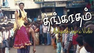 Thangaratham - Adiyaathi Lyrics Video Song | Vettrii, Adithi Krishna | Tony Britto | Trend Music