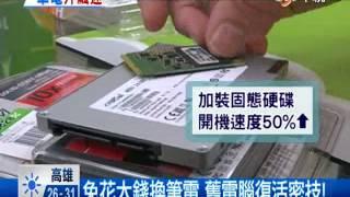 【中視新聞】舊筆電也能飆速 2千元速度大升級  20140516 thumbnail