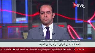 السفير حسين هريدي: القضاء على جميع أشكال التمييز أهم ملفات الجمعية العامة للأمم المتحدة