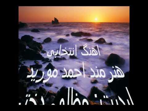New 2010 Ahmad mureed