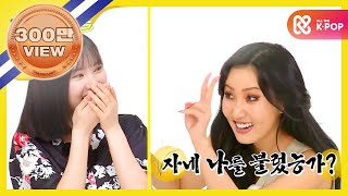 (Weekly Idol EP.313) The best MAMAMOO member of GFRIEND's EUN HA [은하가 찜꽁한 마마무의 멤버는] MP3