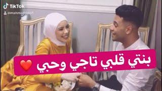 محمود دولا بنتي قلبي تاجي وحبي ❤️ وتجميعه فيديوهات الخطوبه و تيك توك 🔥❤️