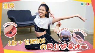 网络爆款!3款少过RM100的网红健身神器 《Jio你哦!》 | 不会掉的呼啦圈 瑜伽环 美胸瘦腿神器