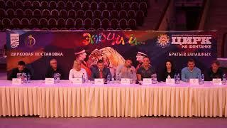 Эдгард Запашный отвечает Фонтанке. ру ( пресс-конференция шоу  «Эмоци и…». в Цирке  Чинизелли )