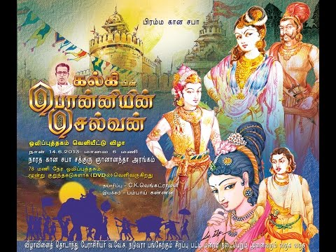 PONNIYIN SELVAN AUDIO BOOK BY BOMBAY KANNAN-----LAUNCH