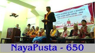 Children's Talent Award | Boost confidence | NayaPusta - 650
