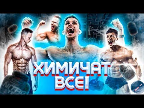 «Химичат ВСЕ!» Откровение чемпиона мира по бодибилдингу! Виктор Симкин и Archo Morris