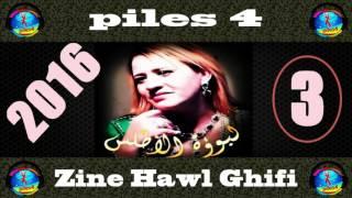 Piles4     Khadija Atlas 2016   Zine Hawl Ghifi 3 خديجة لبؤة الاطلس Amazigh Musique