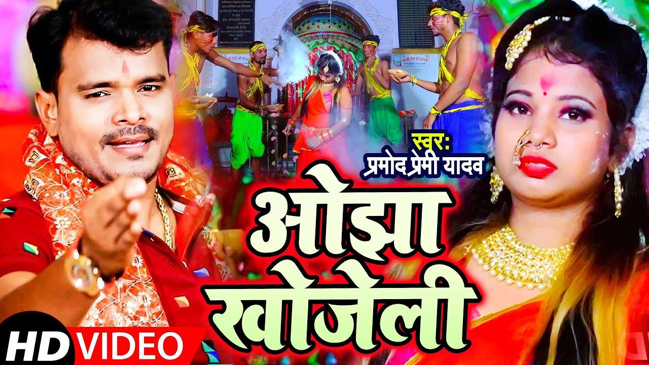 #Video - ओझा खोजेली  Pramod Premi Yadav   Ojha Khojeli   Devi Geet   New Bhojpuri Navratri Song 2021