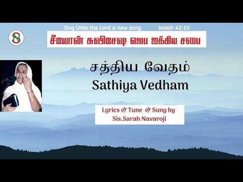 Sathiya Vedham | Sarah Navaroji | Tamil Old Christian Songs | Life Media