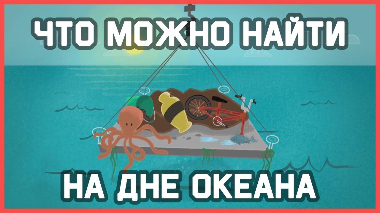 Edu: Что можно найти на дне океана?