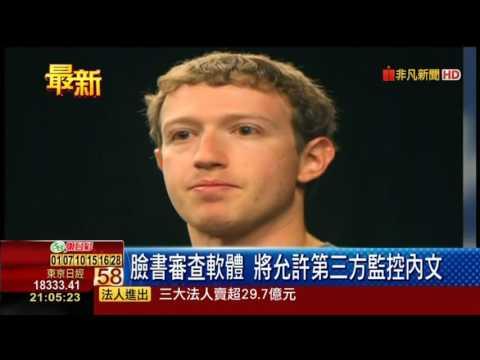 臉書就是要打進中國市場 擬設計新工具審查貼文