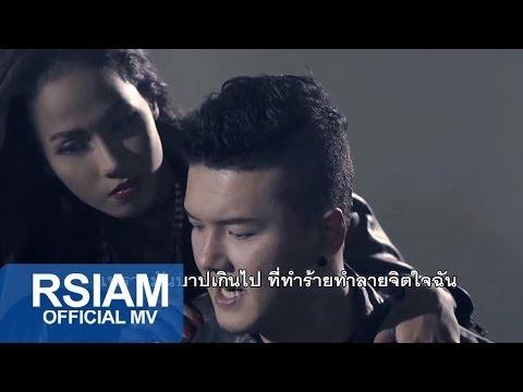 บาป : ญี่ปุ่น อาร์ สยาม [Official MV]