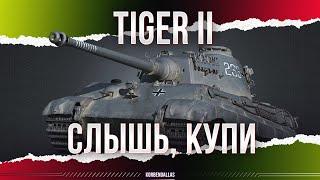 ТЫ ОБЯЗАН ЕГО КУПИТЬ-TIGER II - ГАЙД
