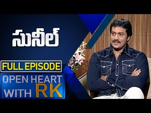Actor Sunil | Open Heart With RK | Full Episode | ABN Telugu