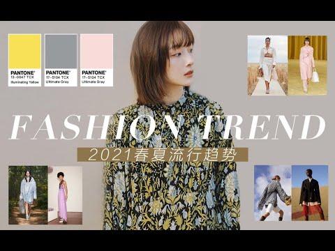 【2021春夏时髦流行趋势】10分钟教你今年怎么穿最时尚   Pantone 流行色   单品配饰   BettySays