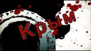 Фильм про Крым не от Пиманова. Запрещено на росТВ 18+