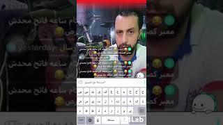 بيجو لايف قصه ياسر فرج وسعيد ازمات😂😂✋