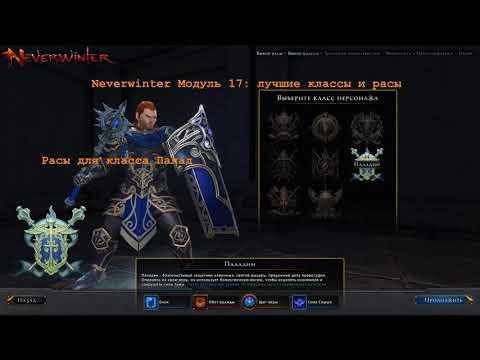Neverwinter M17: лучшие расы и классы