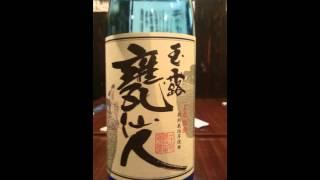 2014年2月22日紹興酒甕だし 忠孝酒造公式ブログ http://ameblo.jp/sitemasukaawamori.