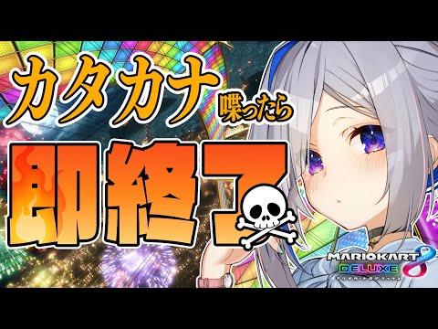 【マリオカート8DX】カタカナ喋ったら即終了!!!【天音かなた/ホロライブ】