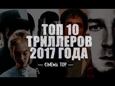 Киноитоги 2017 года: Лучшие фильмы. ТОП 10 триллеров 2017 - Ruslar.Biz