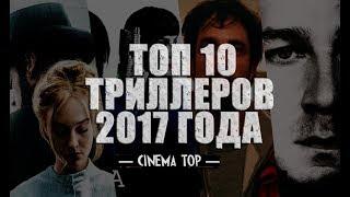 Киноитоги 2017 года: Лучшие фильмы. ТОП 10 триллеров 2017