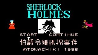 FC『シャーロックホームズ 伯爵令嬢誘拐事件』クリア ♯578