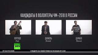 Борщ, мороз, солидарность  что иностранные кандидаты в волонтеры ЧМ 2018 говорят о России
