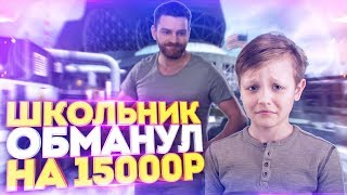 ШКОЛЬНИК ОБМАНУЛ НА 15000 РУБЛЕЙ - ПРАНК В CS:GO