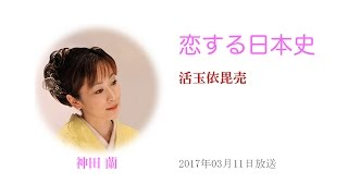 恋する日本史「活玉依毘売」 2017年03月11日