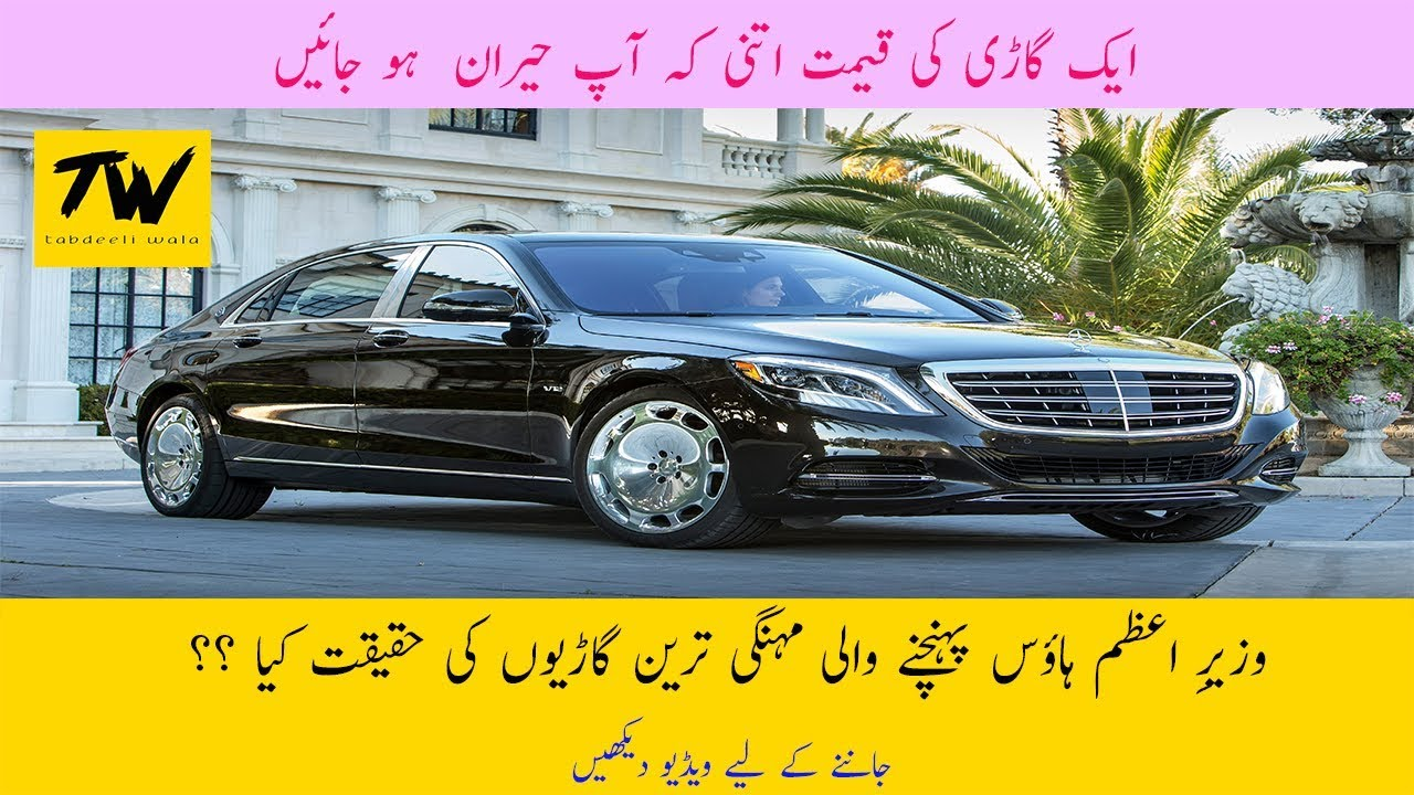 Reality of six cars arrived at PM house | Mercedes Maybach ...