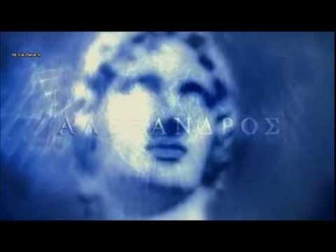 Alexander  Titans Vangelis