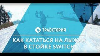 Как кататься на лыжах в стойке Switch. Видео урок.