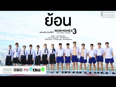 ย้อน Slot Machine (OST. Hormones 3 The Final Season) [Official MV]