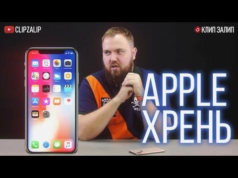 Wylsacom - Apple ХРЕНЬ! (Премьера клипа 2019)