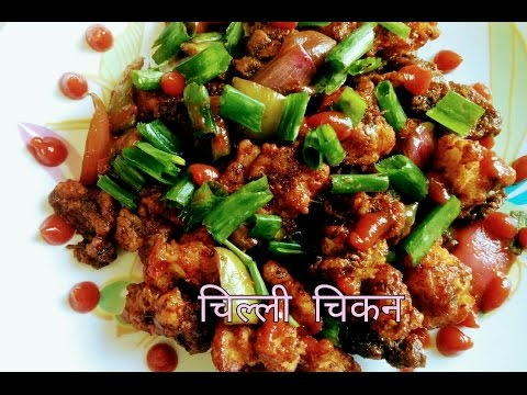 Chilli Chicken Recipe In Hindi च ल ल च कन बन न क व ध Restaurant Style Chilli Chicken Youtube