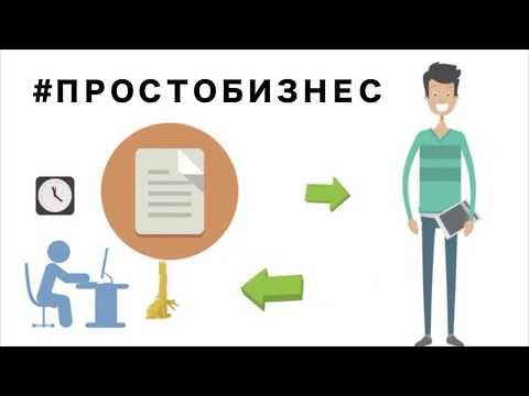 #Простобизнес 2. Инструменты мотивации. Система мотивации персонала.