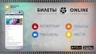 МобильникДеньги - Билеты в кино